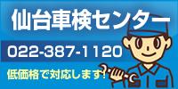 仙台車検センター
