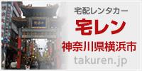 宅レン神奈川