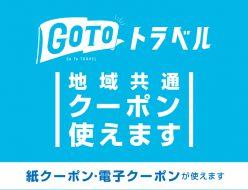 GoToトラベル「地域共通クーポン」がご利用いただけます。