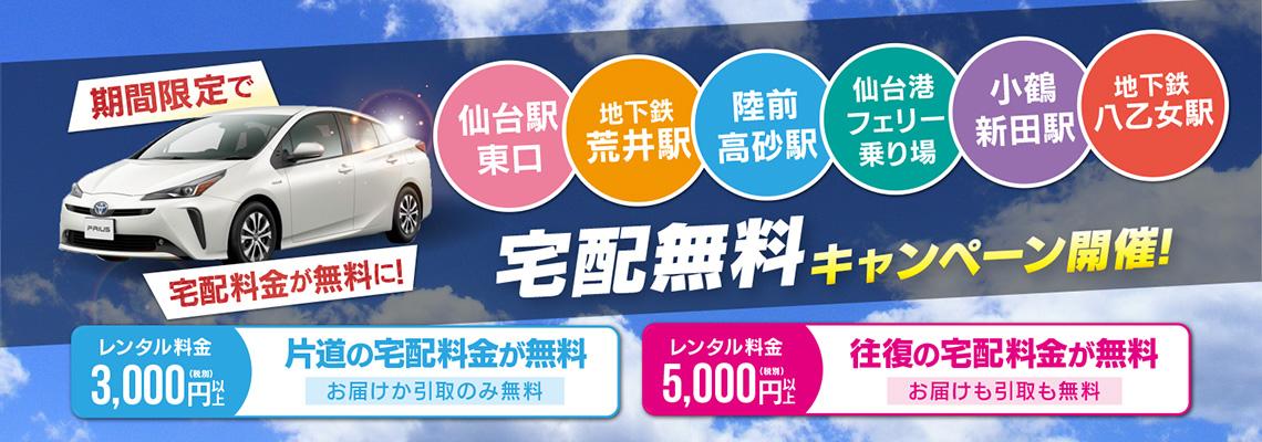 仙台の特定の場所、宅配無料キャンペーン開催