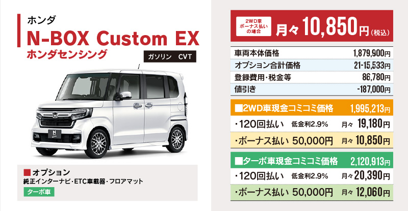 N-BOX Custom EX