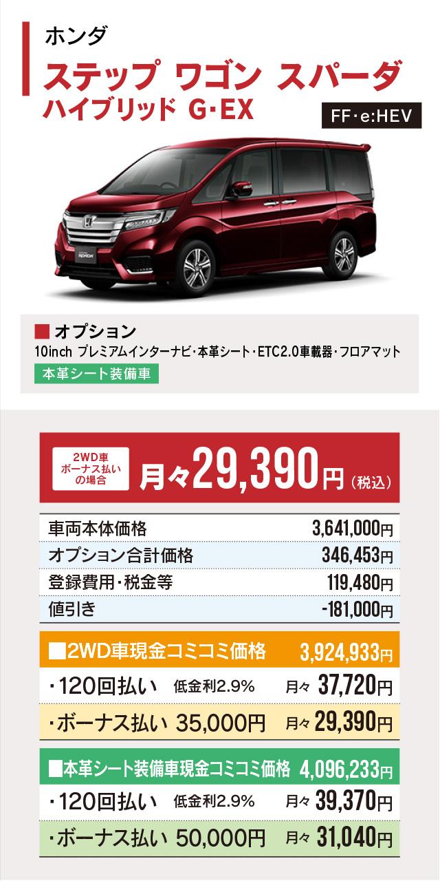 ステップワゴン スパーダ ハイブリッドG・EX