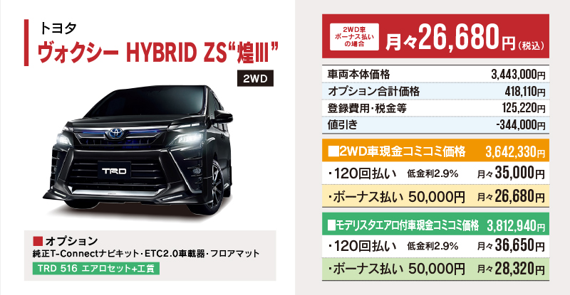 """ヴォクシー HYBRID ZS """"煌Ⅲ"""""""