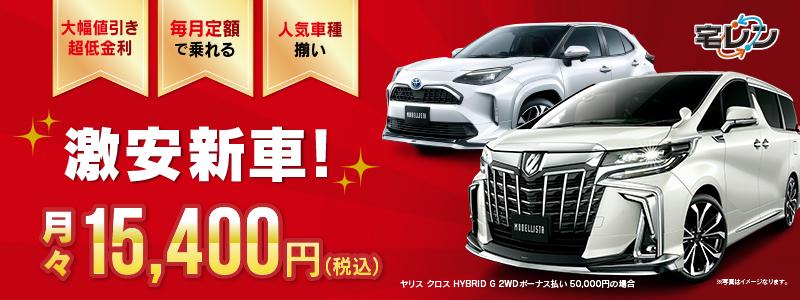 激安新車!月々15,400円