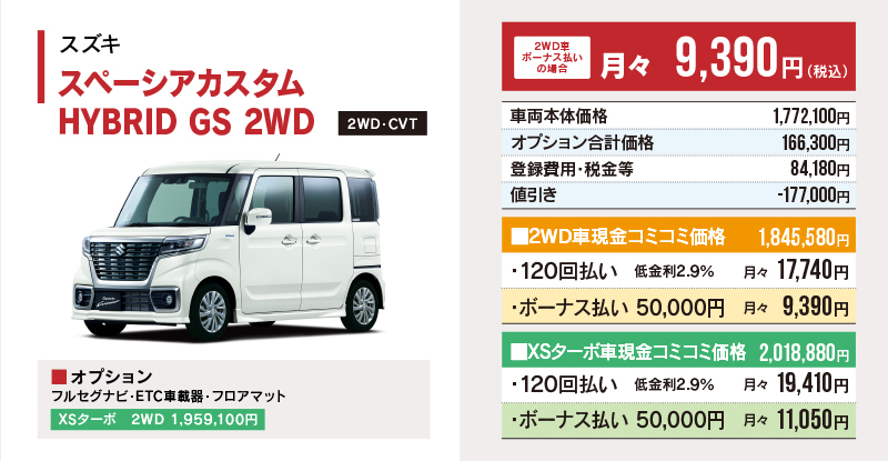 スペーシアカスタム・HYBRID GS 2WD