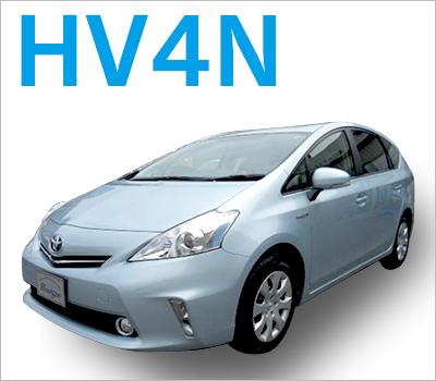 HV4N(ハイブリッド)