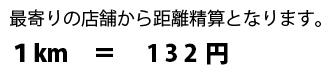 1km=132円